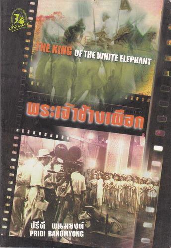 พระเจ้าช้างเผือก (The King of the White Elephant) ของ ปรีดี พนมยงค์