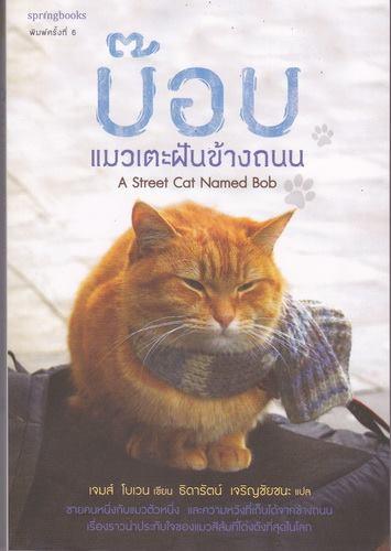 บ๊อบ แมวเตะฝันข้างถนน (A Street Cat Named Bob)