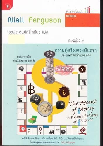 ความรุ่งเรืองของเงินตรา (The Ascent of Money: A Financial History of the World) ของ นีลล์ เฟอร์กูสัน (Niall Ferguson)