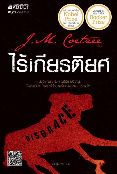 ไร้เกียรติยศ (Disgrace) ของ J.M.Coetzee (นักเขียนรางวัลโนเบลปี 2003) [mr02]
