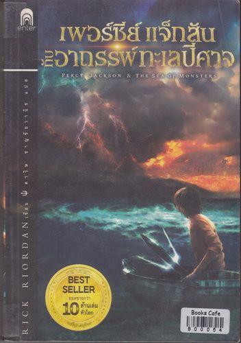 เพอร์ซีย์ แจ็กสัน กับอาถรรพ์ทะเลปีศาจ (Percy Jackson & The Sea of Monsters) ของ ริก ไรออร์แดน (Rick Riondan)