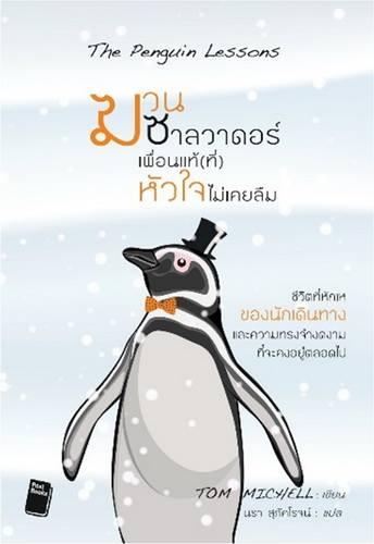 ฆวน ซาลวาดอร์ เพื่อนแท้(ที่)หัวใจไม่เคยลืม (The Penguin Lessons) [mr01]