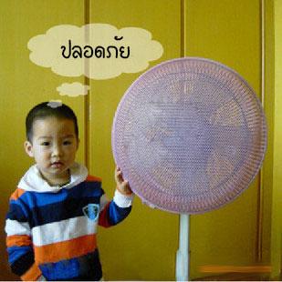 [ฟรี เมื่อซื้อครบ 1,000] ผ้าคลุมพัดลม ตาข่าย ป้องกันนิ้วเด็ก