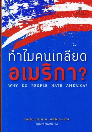 ทำไมคนเกลียดอเมริกา ? (WHY DO PEOPLE HATE AMERICA?) [mr04]