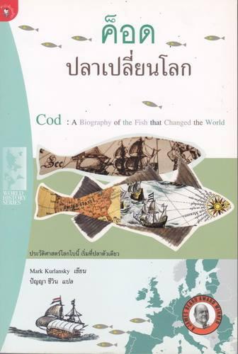 ค็อด ปลาเปลี่ยนโลก (Cod: A Biography of the Fish that Changed the World)