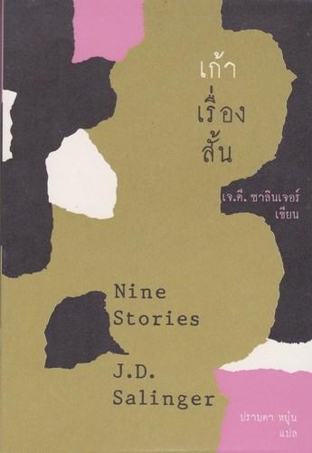 เก้าเรื่องสั้น (Nine Stories)