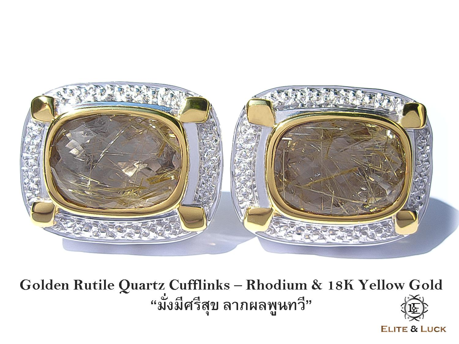 Golden Rutile Quartz Sterling Silver Cufflinks สี Rhodium & 18K Yellow Gold รุ่น Luxury