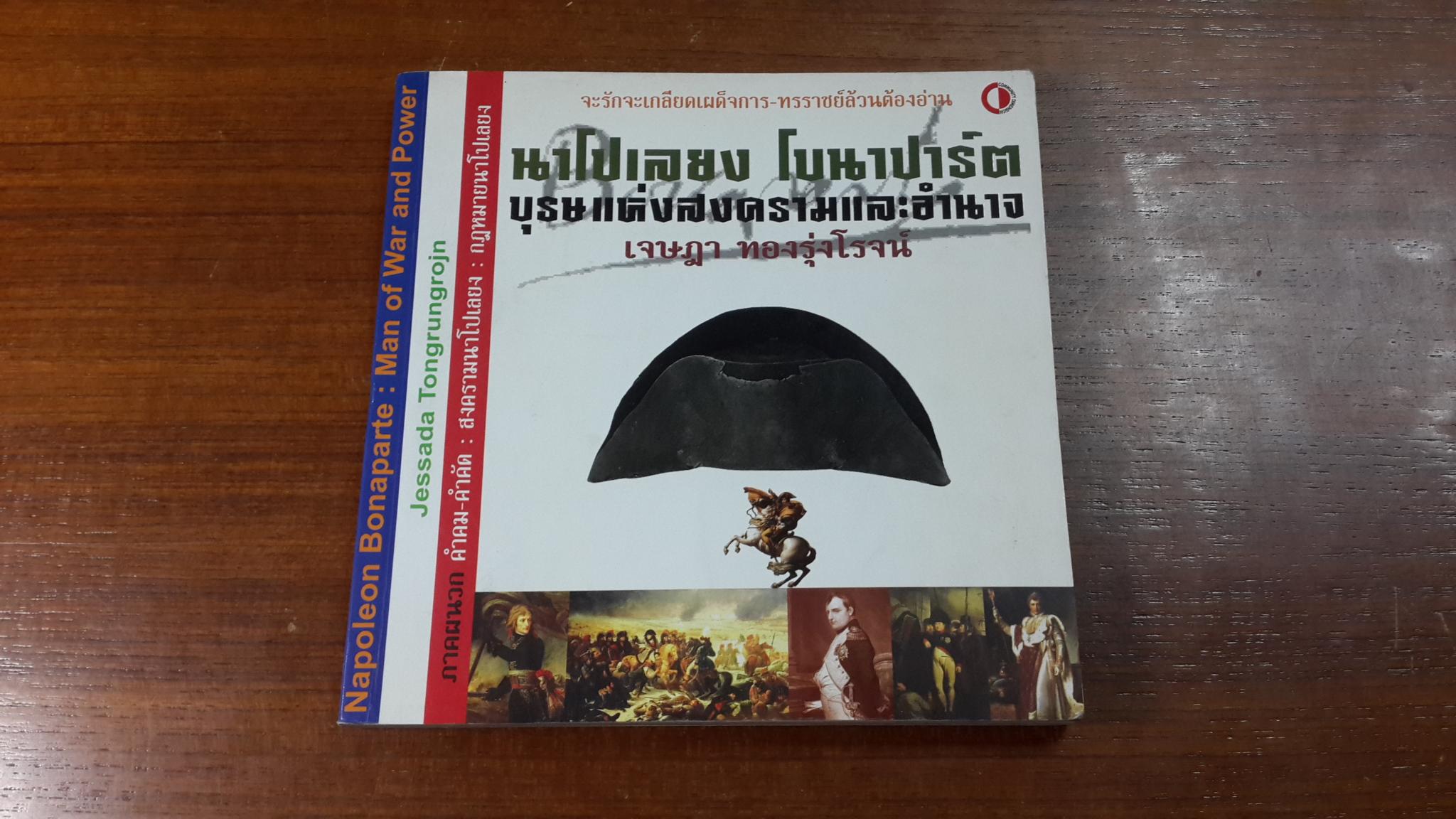 นาโปเลยง โบนาปาร์ต : บุรษแห่งสงครามและอำนาจ / เจษฎา ทองรุ่งโรจน์