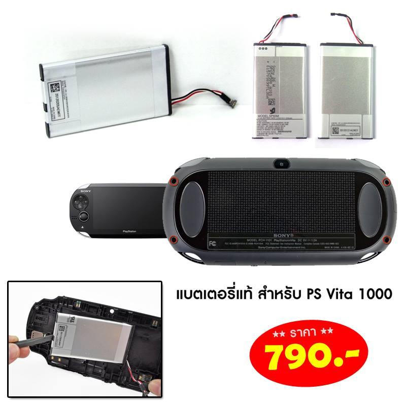 แบตเตอรี่แท้ PS Vita รุ่น 1000