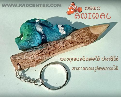 พวงกุญแจดินสอไม้ ปลานีโม่