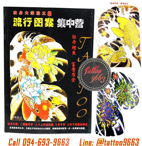 [TATTOO #8] หนังสือลายสักปลาคาฟ หนังสือสักลาย รูปลายสักสวยๆ รูปรอยสักสวยๆ สักลายสวยๆ ภาพสักสวยๆ แบบลายสักเท่ๆ แบบรอยสักเท่ๆ ลายสักกราฟฟิก Crayfish Tattoo Manuscripts Flash Art Design Outline Sketch Book (A4 SIZE)