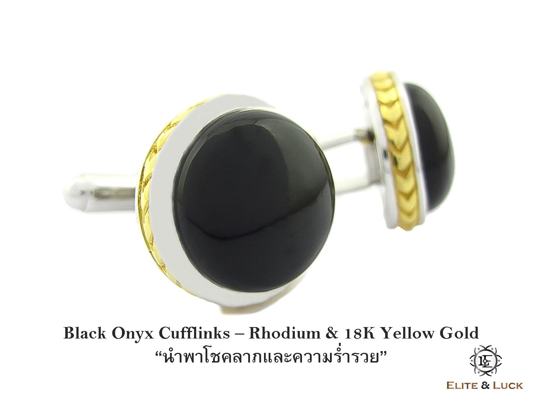 Black Onyx Sterling Silver Cufflinks สี Rhodium & 18K Yellow Gold รุ่น Limited