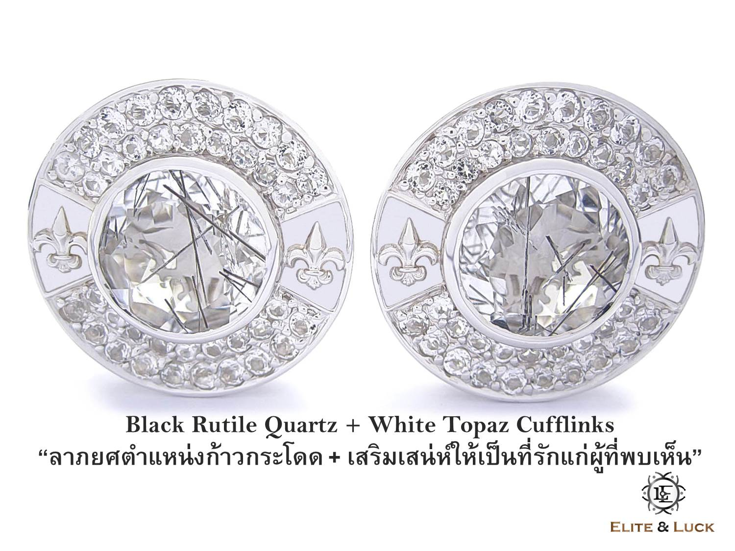 Black Rutile Quartz + White Topaz Sterling Silver Cufflinks สี Rhodium รุ่น Royal