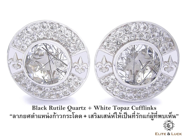Black Rutile Quartz + White Topaz Sterling Silver Cufflinks สี Rhodium รุ่น Royal