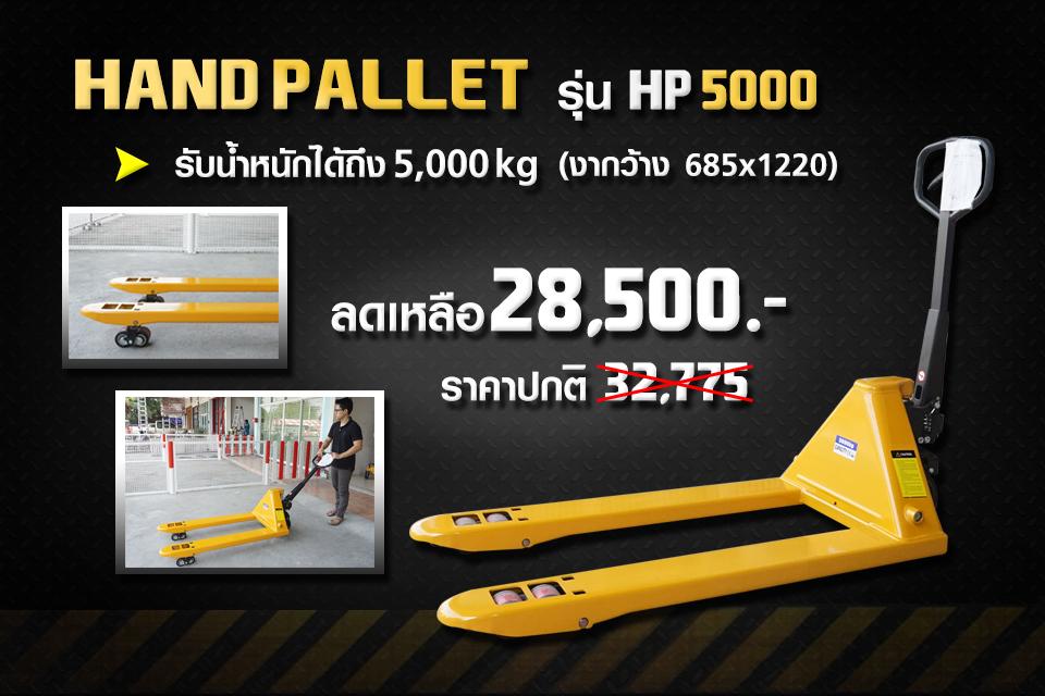 รถลากพาเลท Hand Pallet รุ่น HP5000 รับน้ำหนักถึง 5000 กิโลกรัม งากว้าง 685 mm.