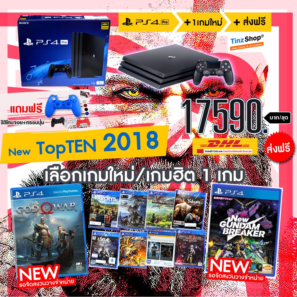 """PS4 Pro ชุดพิเศษ """"New TOPTEN 2018"""" ราคาใหม่ 17590.- ส่งฟรี! update 18-04-2018"""