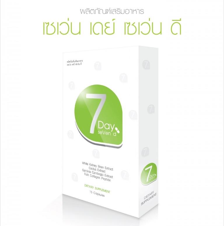 เซเว่นเดย์ เซเว่นดี (7day 7d) ผลิตภัณฑ์เสริมอาหารควบคุมน้ำหนัก ของแท้