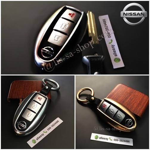 กรอบ-เคส ใส่กุญแจรีโมทรถยนต์ รุ่นกรอบเหล็ก Nissan March,X-Trail,Navara,Juke,Pulsar Smart Key 3 ปุ่ม