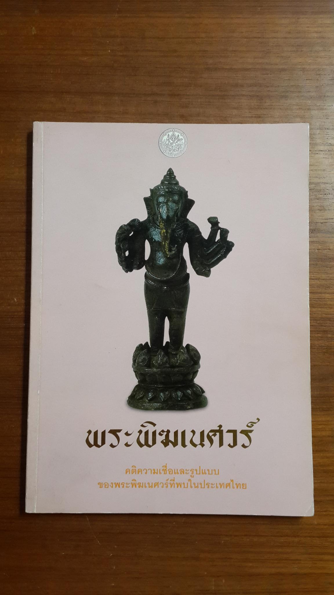 พระพิฆเนศวร์ : คติความเชื่อและรูปแบบของพระพิฆเนศวร์ที่พบในประเทศไทย / จิรัสสา คชาชีวะ