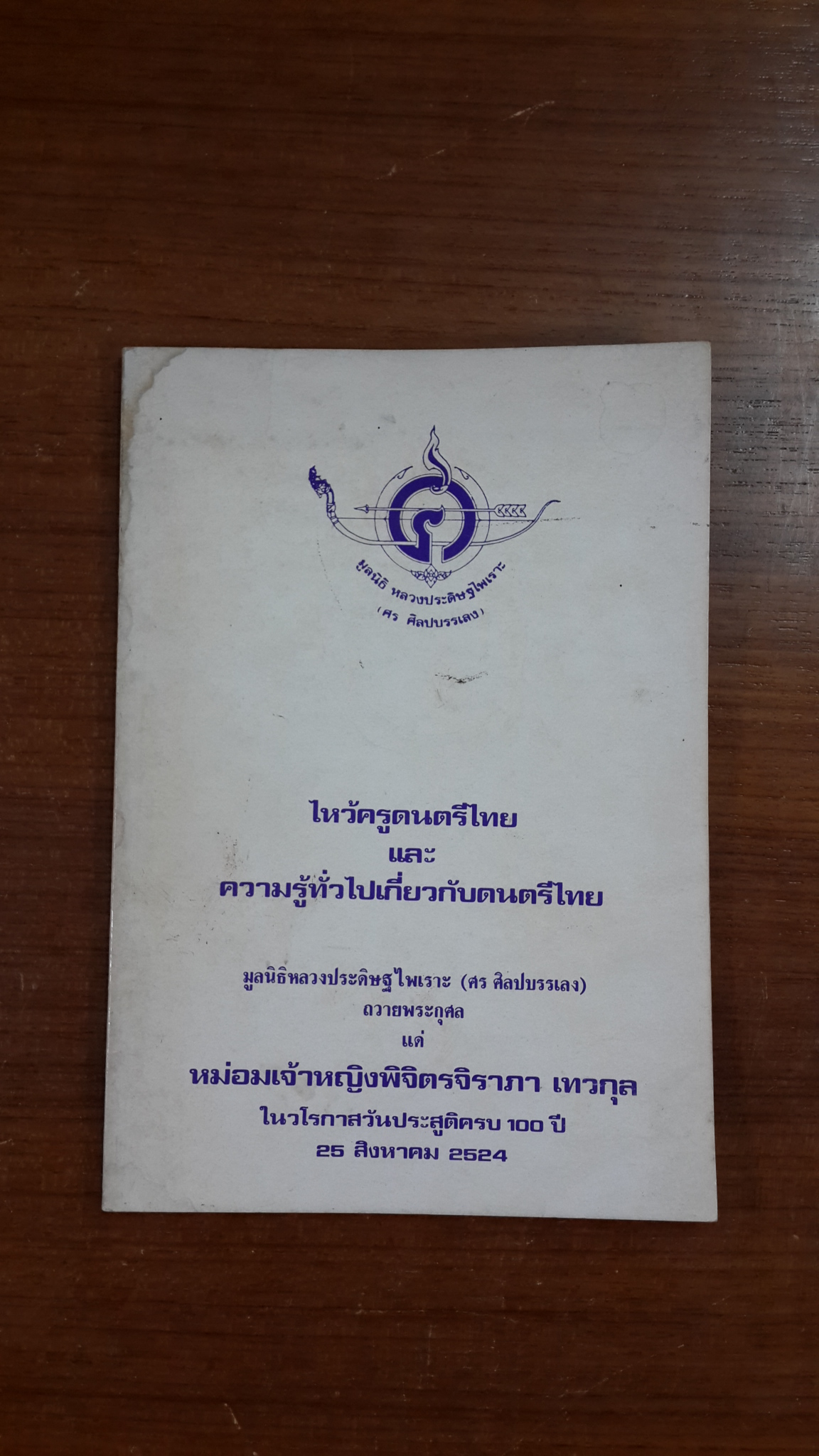 ไหว้ครูดนตรีไทย และ ความรู้ทั่วไปเกี่ยวกับดนตรีไทย