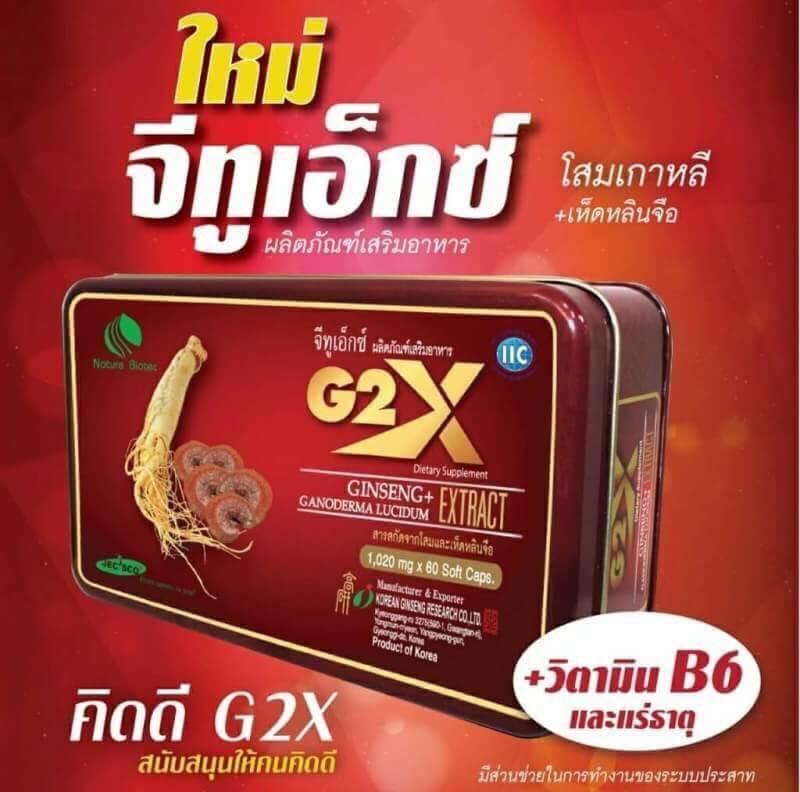 G2X จีทูเอ็กซ์ อาหารเสริม เห็ดหลินจือแดง สกัดจากโสมเกาหลี