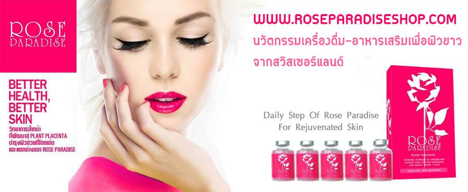 roseparadiseshop
