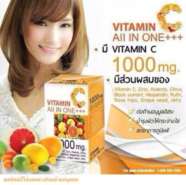 Vitamin C All in one วิตามิน ซี ออล อิน วัน 1,000 mg