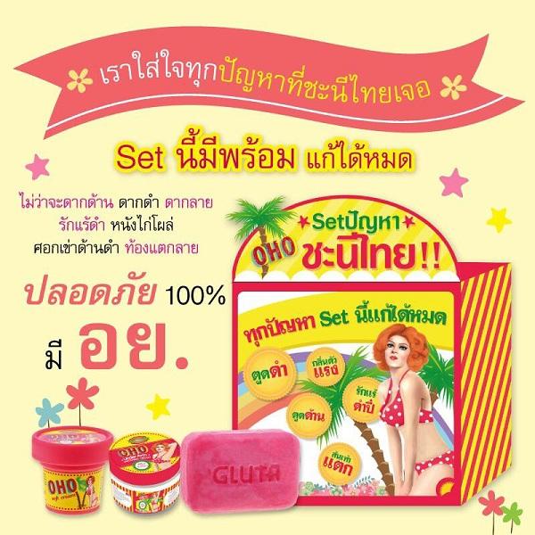 Set OHO ปัญหาชะนีไทย (เซตแก้ก้นดำ รอยดำ รอยแตก )