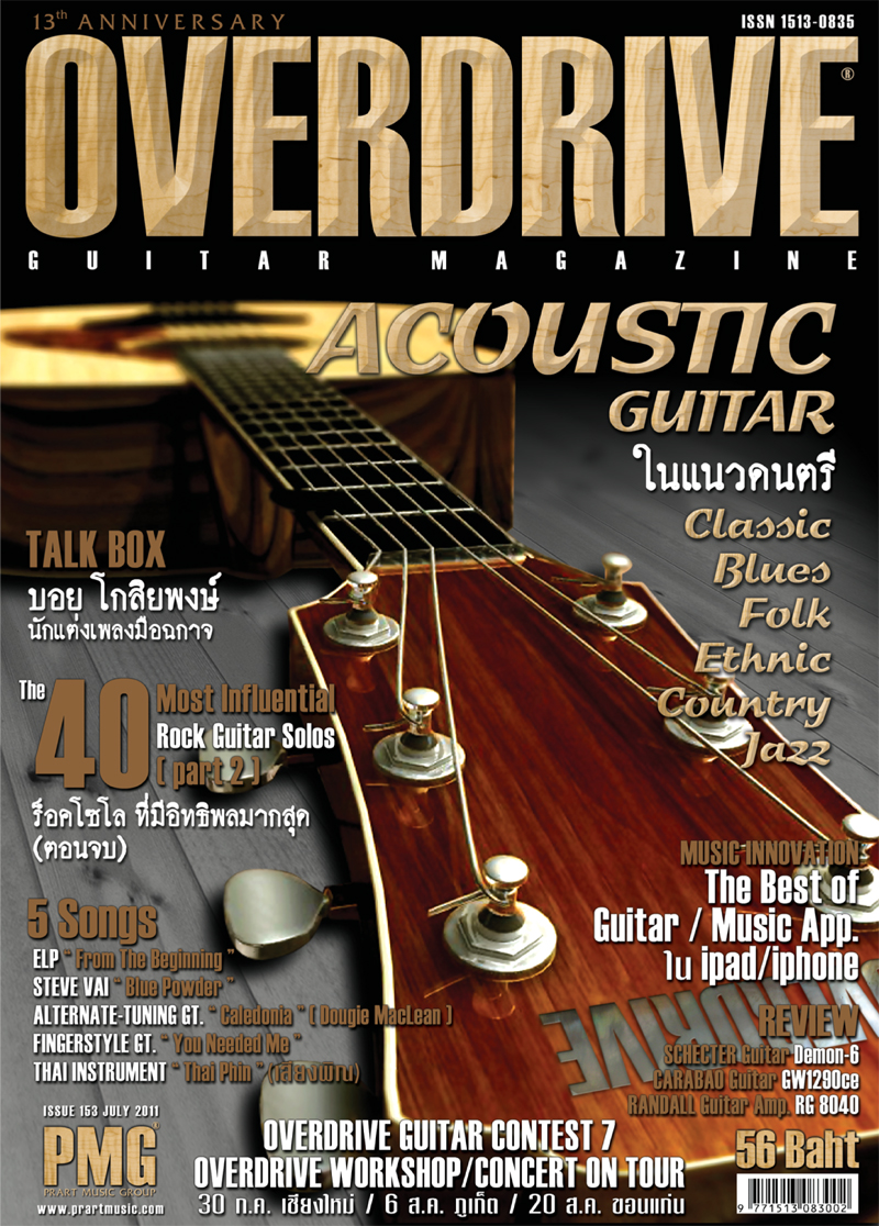 Overdrive Guitar Magazine Issue 153