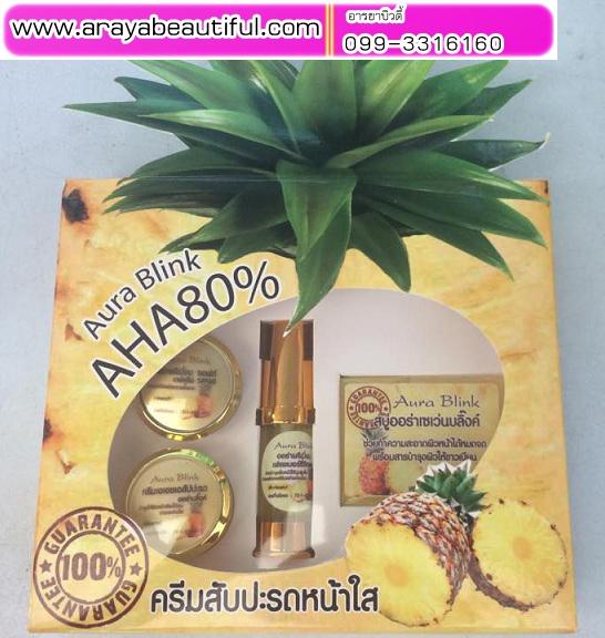 ครีมสับปะรดหน้าใส Aura Blink AHA80% (บำรุงผิวหน้าขาวใส)