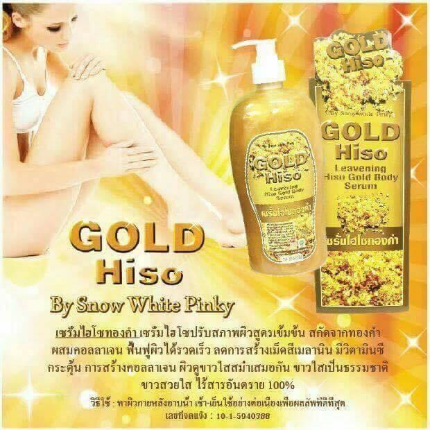 เซรั่มไฮโซทองคำ Gold Hiso Body Serum