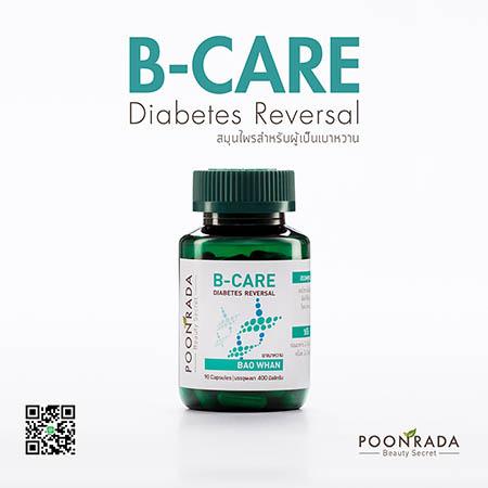 ยาสมุนไพรรักษาเบาหวาน