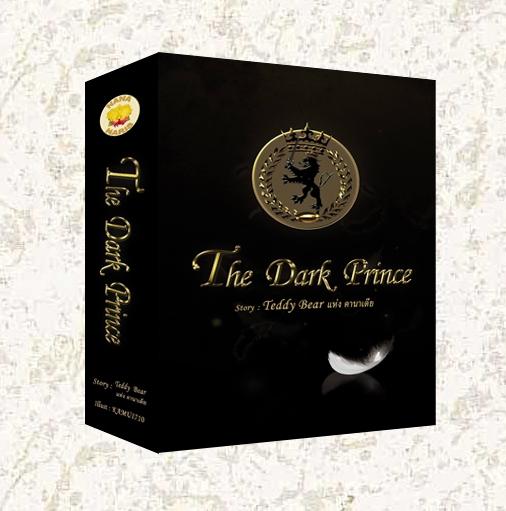 [Pre Order] The Dark Prince Boxset By Teddy bear แห่งคานาเดีย **กดอ่านรายละเอียดที่หน้าสินค้าก่อนกดสั่งซื้อค่ะ**