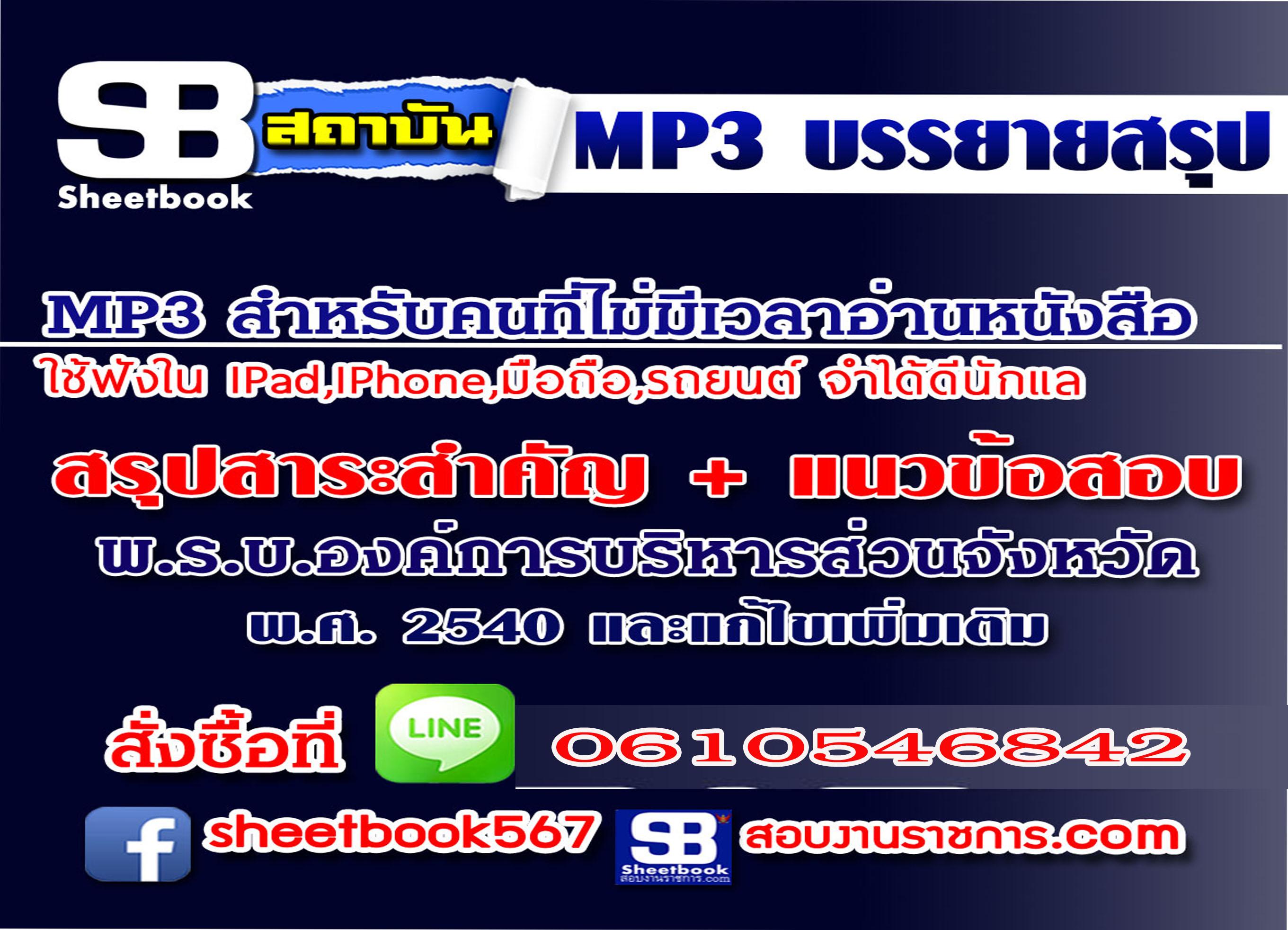 P026 - สาระสำคัญ+แนวข้อสอบพระราชบัญญัติองค์การบริหารส่วนจังหวัด พ.ศ.2540 และแก้ไขเพิ่ม