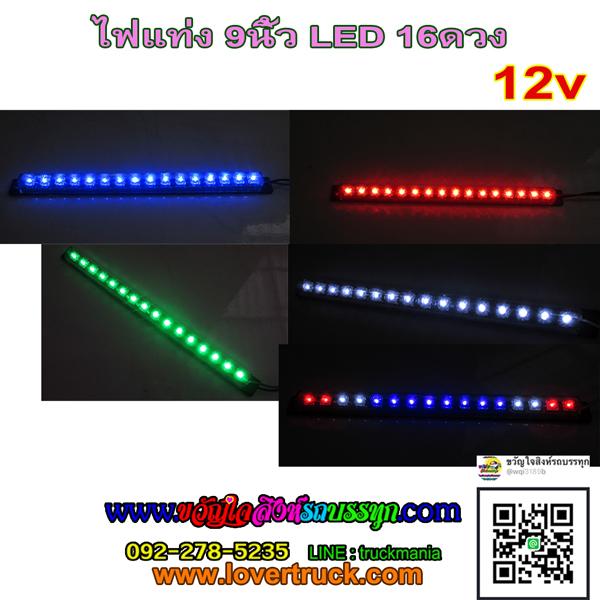 ไฟแท่งยาว9นิ้ว LED16ดวง 12v.