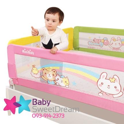 ที่กั้นเตียงเด็ก MiniKids รุ่นปีล่าสุด สูง 65 และ70 cm สำหรับเตียง 3.5, 5, 6 ฟุต
