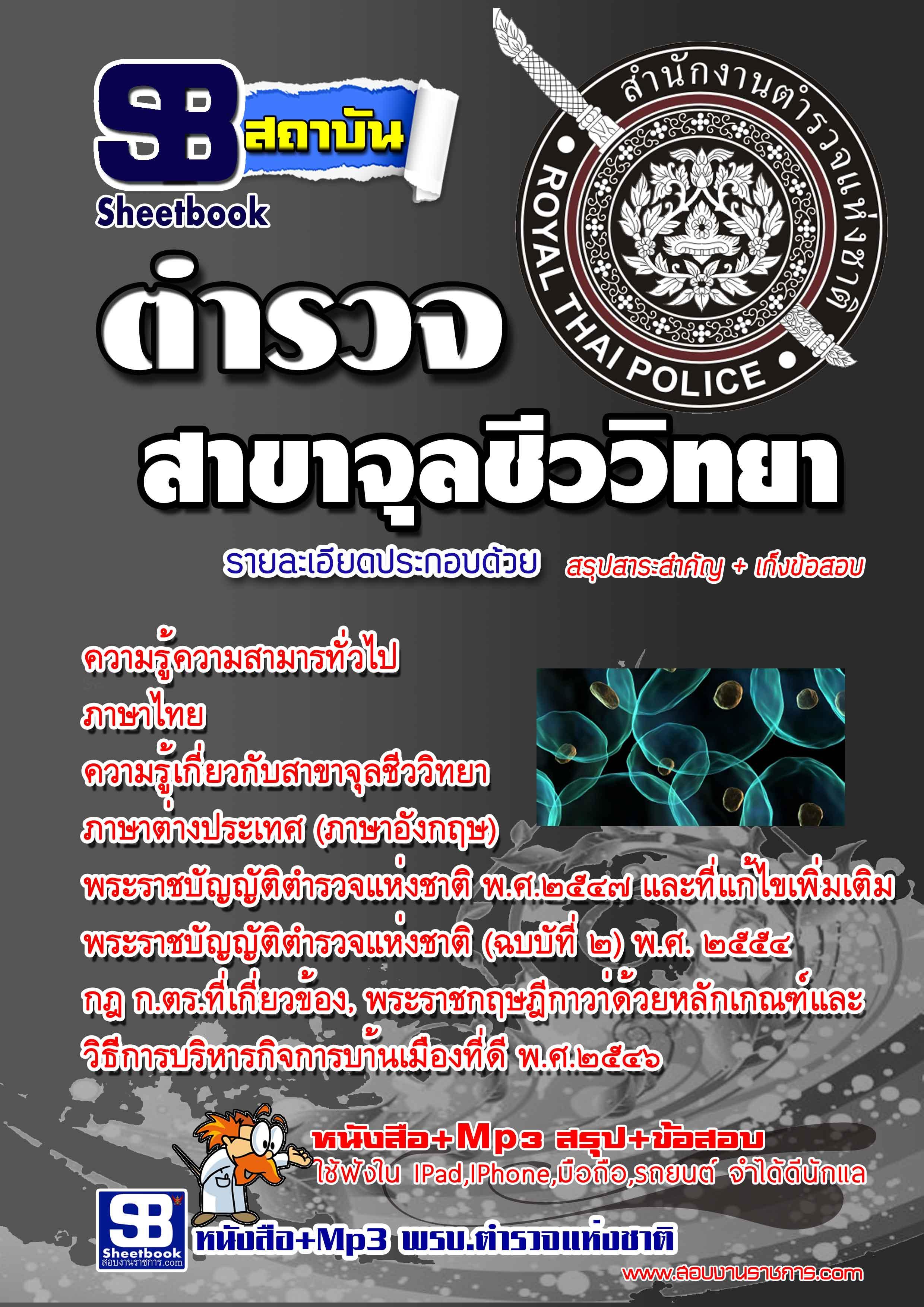 คู่มือสอบ แนวข้อสอบตำรวจ สาขาจุลชีววิทยา (หนังสือ+MP3)