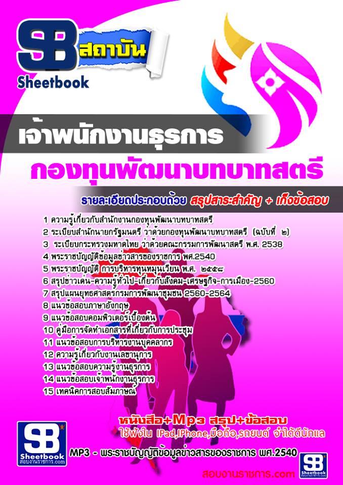 หนังสือสอบ เจ้าพนักงานธุรการ สำนักงานกองทุนพัฒนาบทบาทสตรี