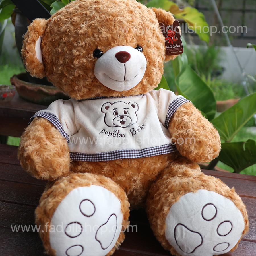 ตุ๊กตาหมีป๊อบปูล่าสีน้ำตาล 90 เซนติเมตร