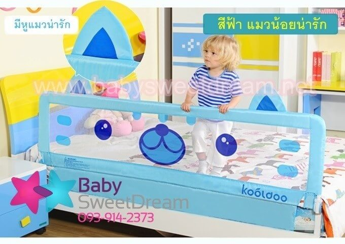 ที่กั้นเตียงเด็ก kooldoo สีฟ้า