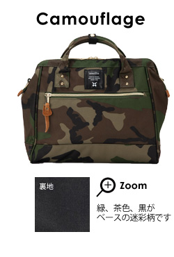 Large Anello Shoulder Boston Bag (ลายทหาร)