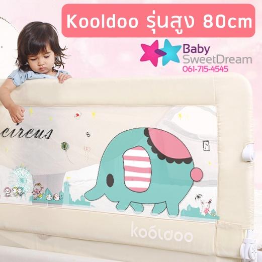 ที่กั้นเตียง Kooldoo รุ่นสูง 80 cm สำหรับเตียง 5, 6 ฟุต