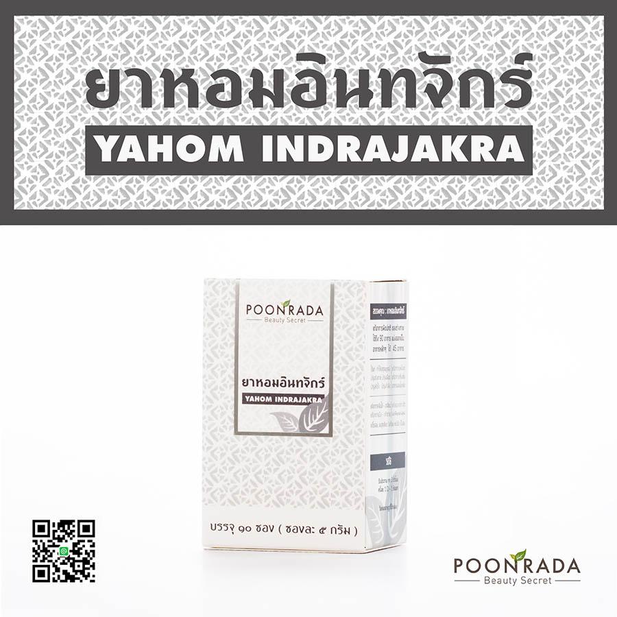 ยาหอมอินทจักร์ Poonrada: ยาหอม สมุนไพร บำรุงหัวใจ และ ปรับธาตุลมในร่างกาย