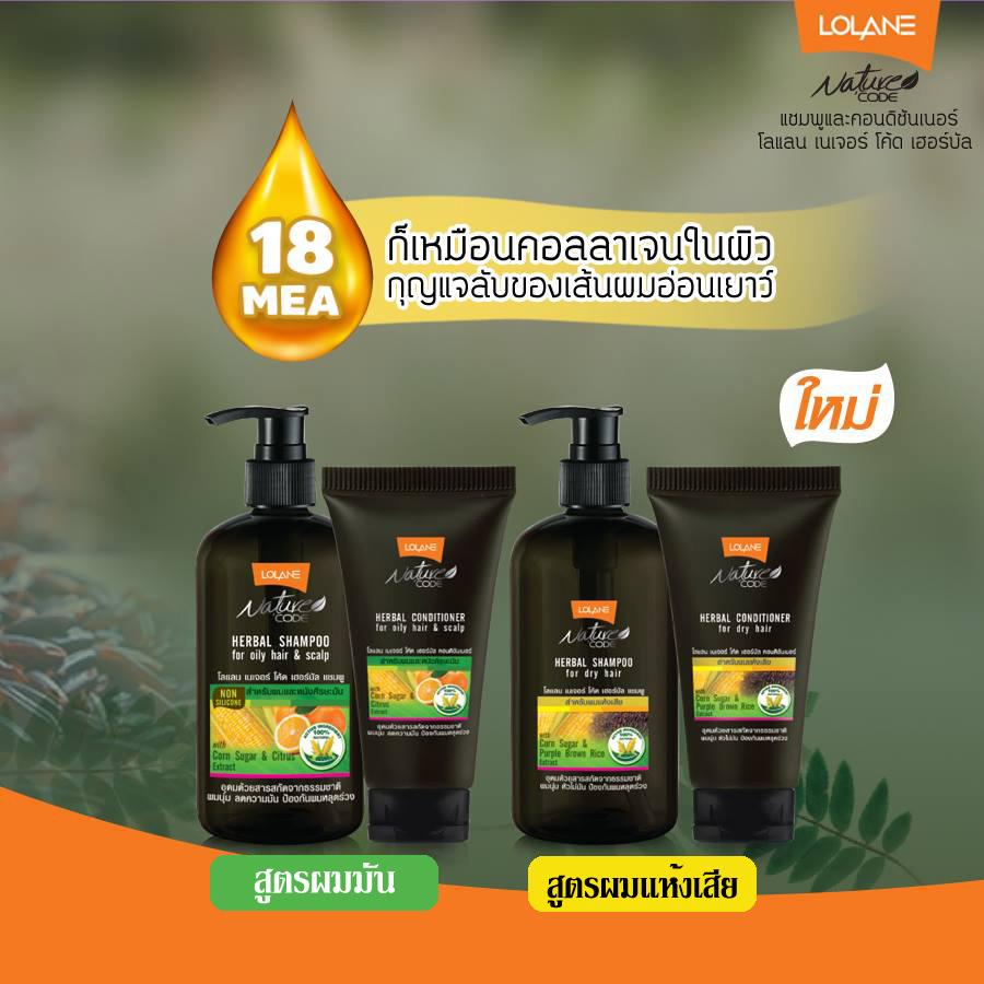 โลแลน เนเจอร์ โค้ด เฮอร์บัล แชมพูและคอนดิชั้นเนอร์ / Lolane Nature Code Herbal Shampoo and Conditioner อุดมด้วยสารสกัดจากธรรมชาติ