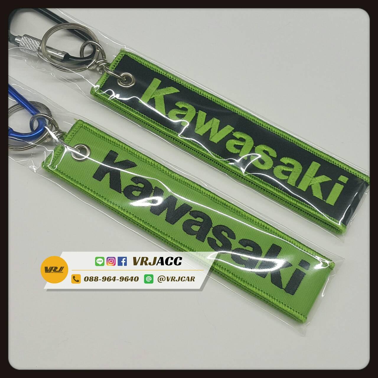 พวงกุญแจผ้า พร้อมตะขอเกี่ยว kawasaki : Keychain