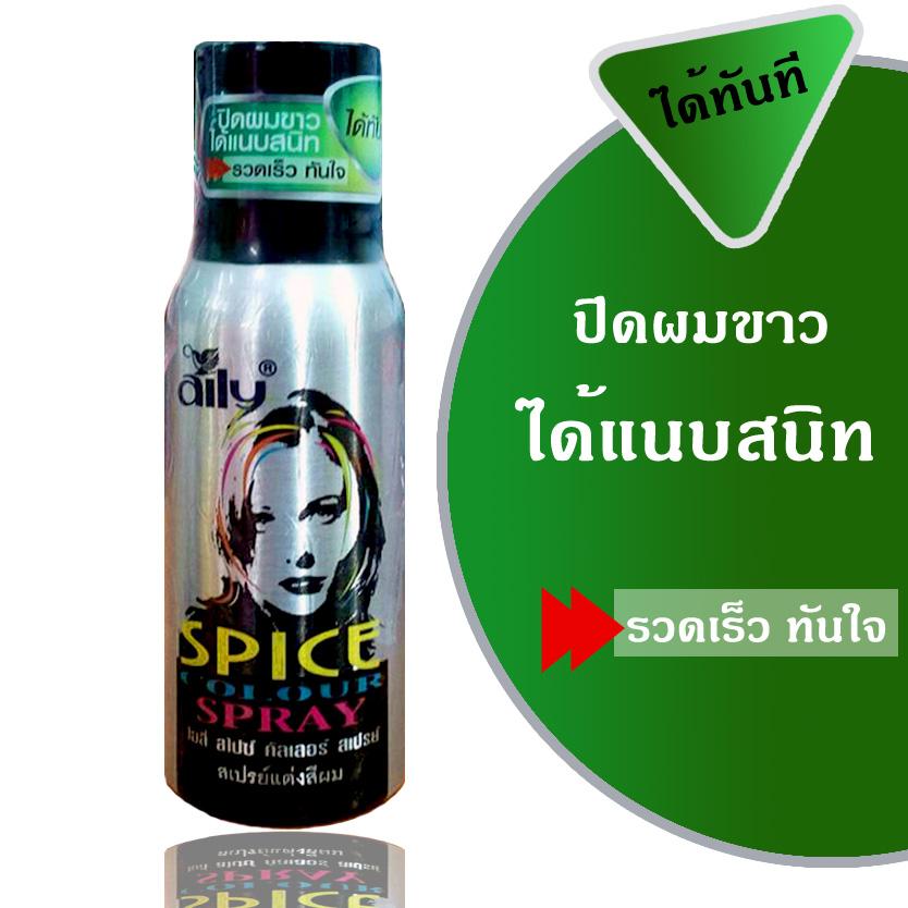 Aily Spice Colour Spray ไอลี่ สไปซ์ คัลเลอร์ สเปรย์ (สเปรย์แต่งสีผม ปิดผมขาวได้แนบสนิท ได้ทันที ) 70 มล.