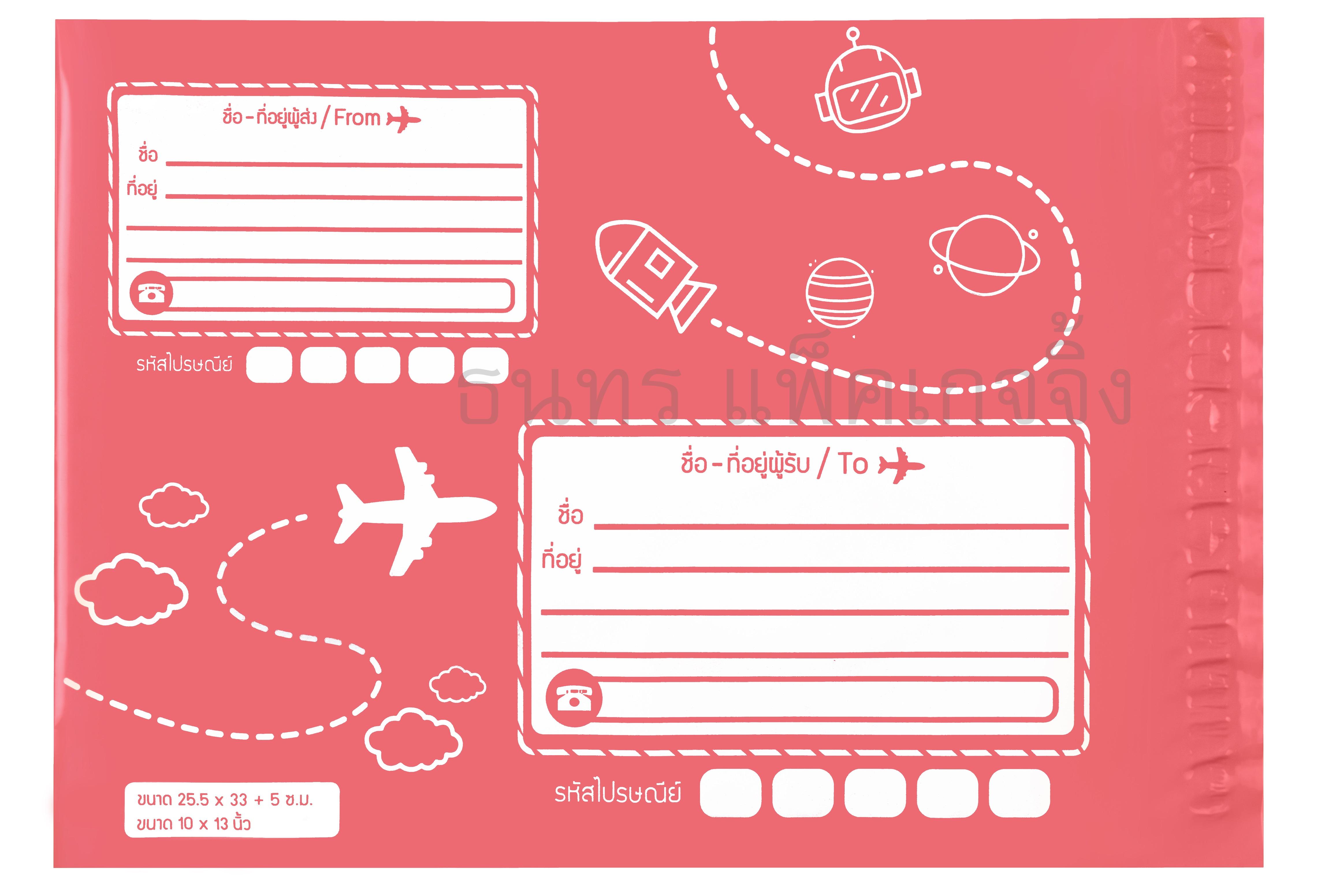ซองไปรษณีย์พลาสติก สีชมพู ขนาด 10 X 13 นิ้ว (25.5 X 33 ซม.) ซองละ 2.6 บาท