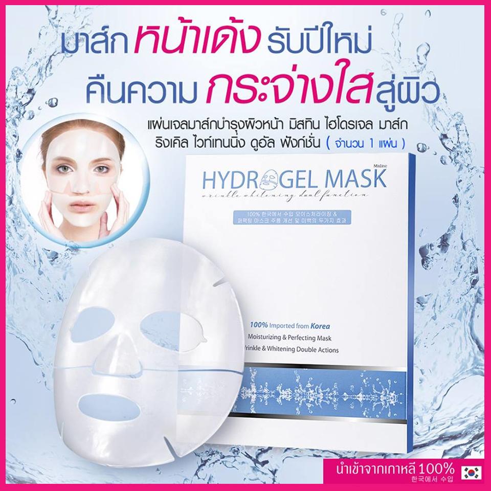 มิสทิน ไฮโดรเจล มาส์ก ริงเคิล ไวท์เทนนิ่ง ดูอัล ฟังก์ชั่น Mistine Hydrogel Mask Wrinkle Whitening Dual Function 1 ชิ้น