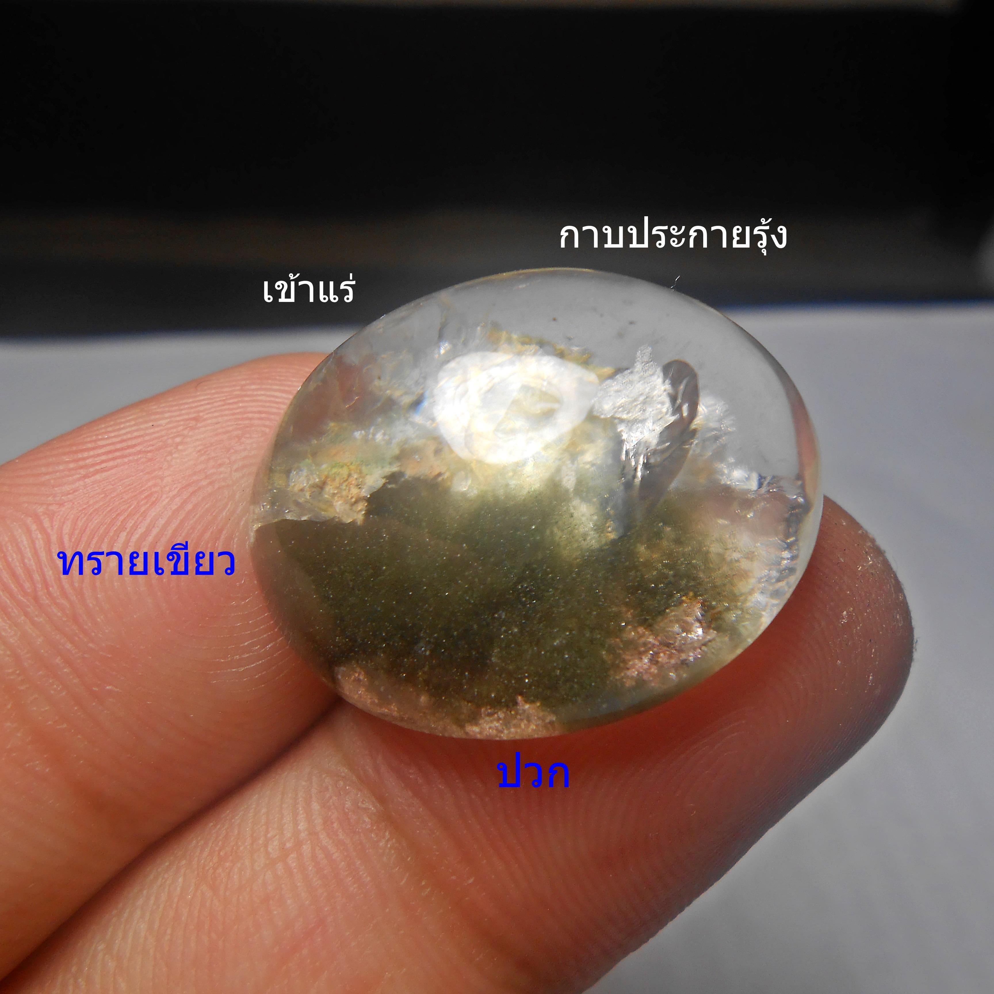 แก้วสามกษัตริย์ ทราย+กาบรุ้ง+ปวก A+++ ขนาด2.5*2cm ทำหัวแหวน จี้