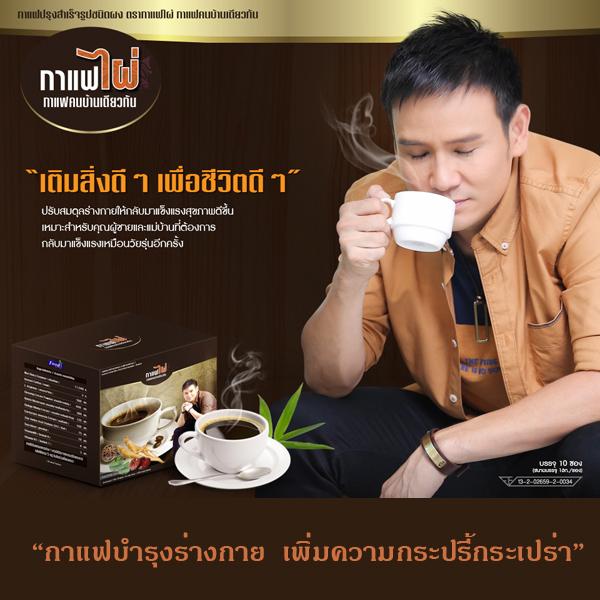 กาแฟไผ่ กาแฟคนบ้านเดียวกัน กาแฟบำรุงร่างกาย เพิ่มความกระปรี้กระเปร่า 10ซอง/กล่อง (16กรัม/ซอง)
